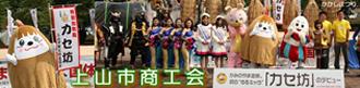 上山商工会